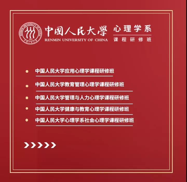 中国人民大学心理学系在职研究生.jpg